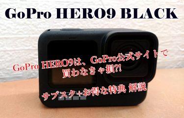GoPro HERO9はGoPro公式サイトで買わなきゃ損?!サブスク+お得な特典解説
