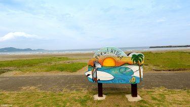 【お倉ヶ浜海水浴場・サーフポイント】毎年サーフィンの国際大会が開かれる人気のサーフポイント